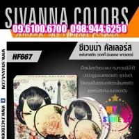 Phấn Tươi Sivanna colors