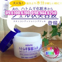 Kem naturie skin conditioning gel-4